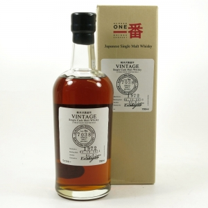 Karuizawa 1972 39 Year Old Single Cask #7038 Front