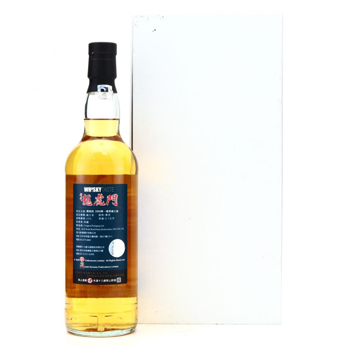 Fettercairn 2006 Whisky Taste