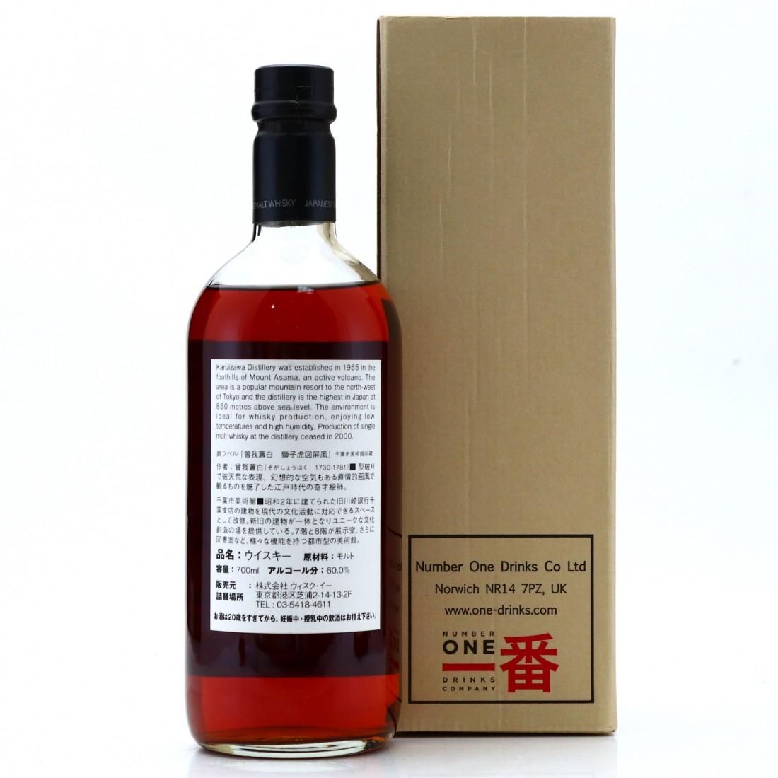 Karuizawa 1981 Single Cask Bourbon Cask 31 Year Old #4961 / Shinanoya