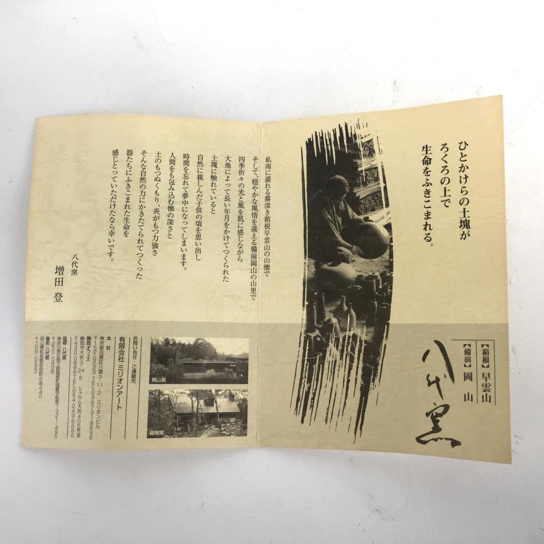 Karuizawa 1971 Yashiro 37 Year Old