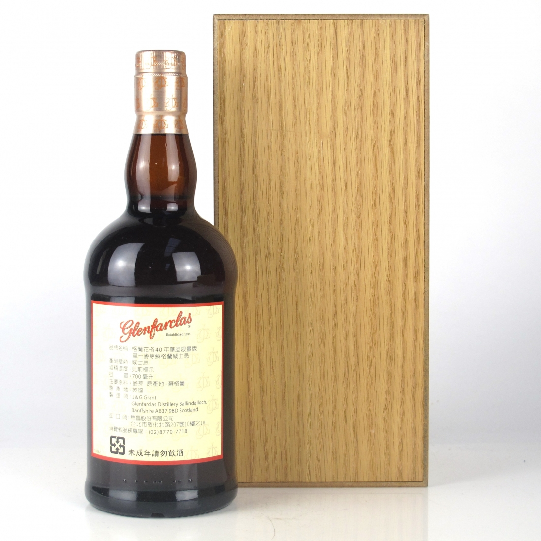 Glenfarclas 40 Year Old 2014 Edition