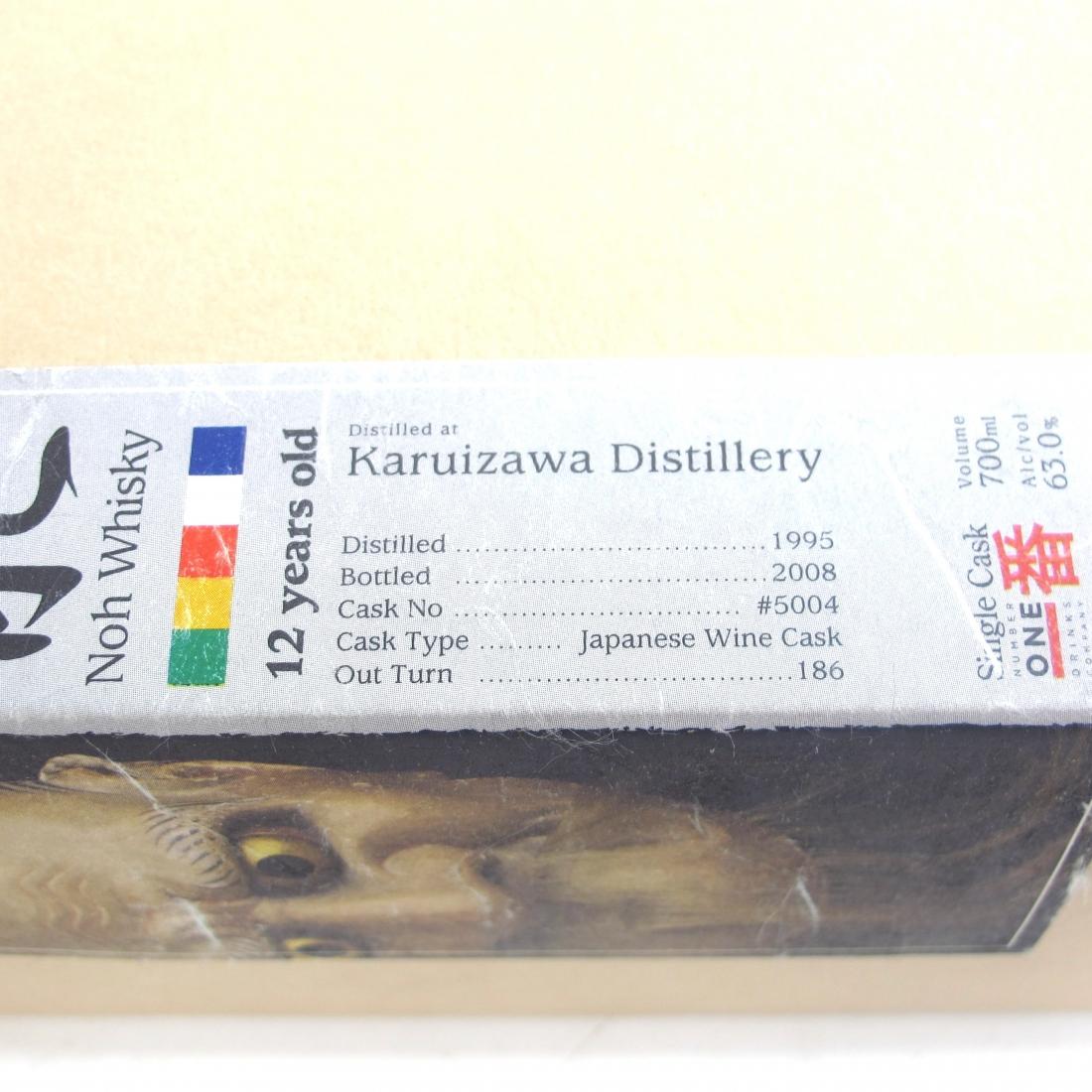 Karuizawa 1995 Noh Single Cask 12 Year Old #5004 / Kamiasobi Exclusive