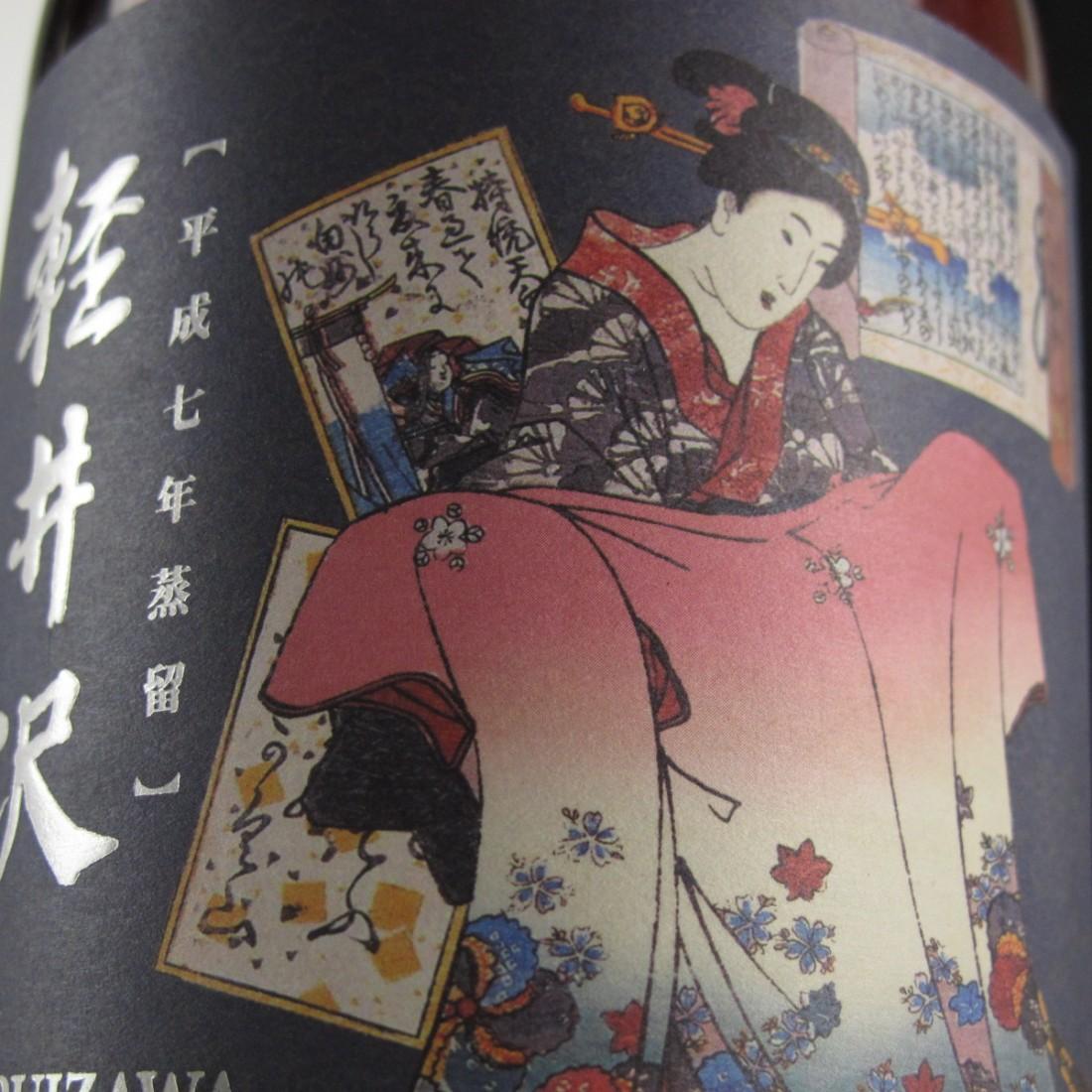 Karuizawa 1994 Single Cask #4019 & 1995 Single Cask #7891 / Geisha Label 2 x 70cl