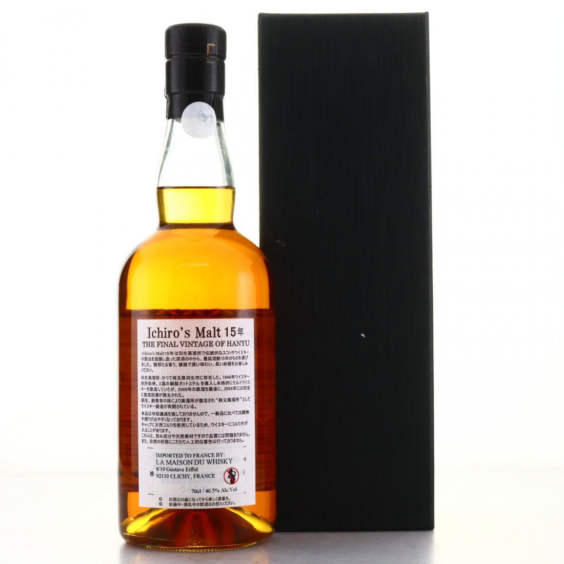 Hanyu 2000 Ichiro's Malt 15 Year Old / The Final Vintage