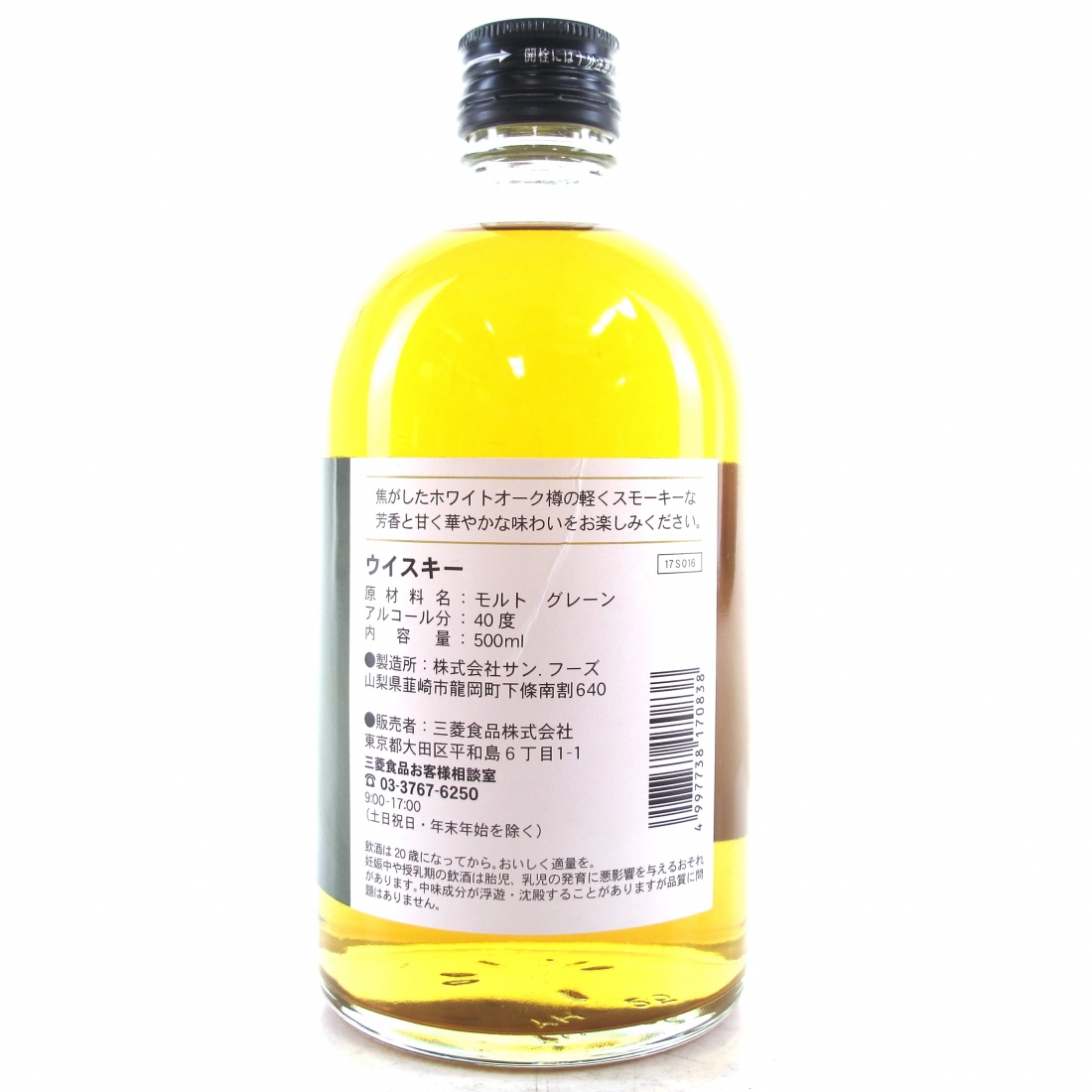 Green Forest Rich & Woody 50cl