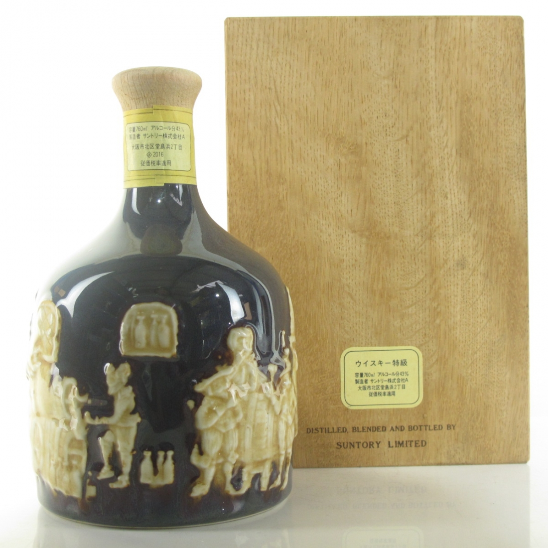 Suntory 'The Whisky' Decanter