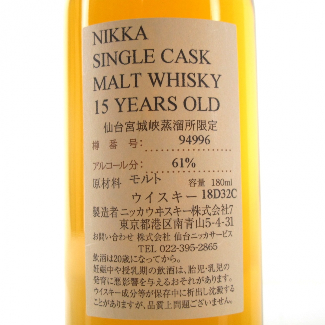 Miyagikyo 15 Year Old Single Cask #94996 18cl
