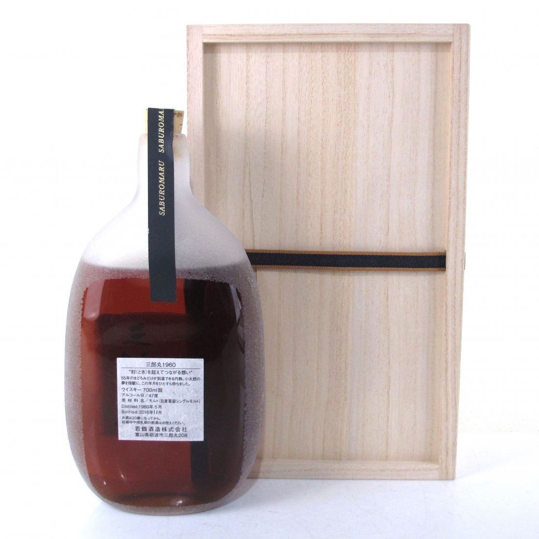 Saburomaru 1960 55 Year Old Japanese Single Malt