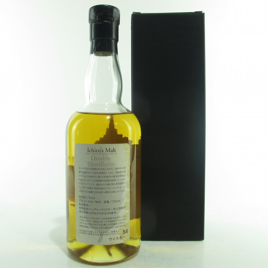 Ichiro's Malt Double Distilleries / Hanyu and Chichibu