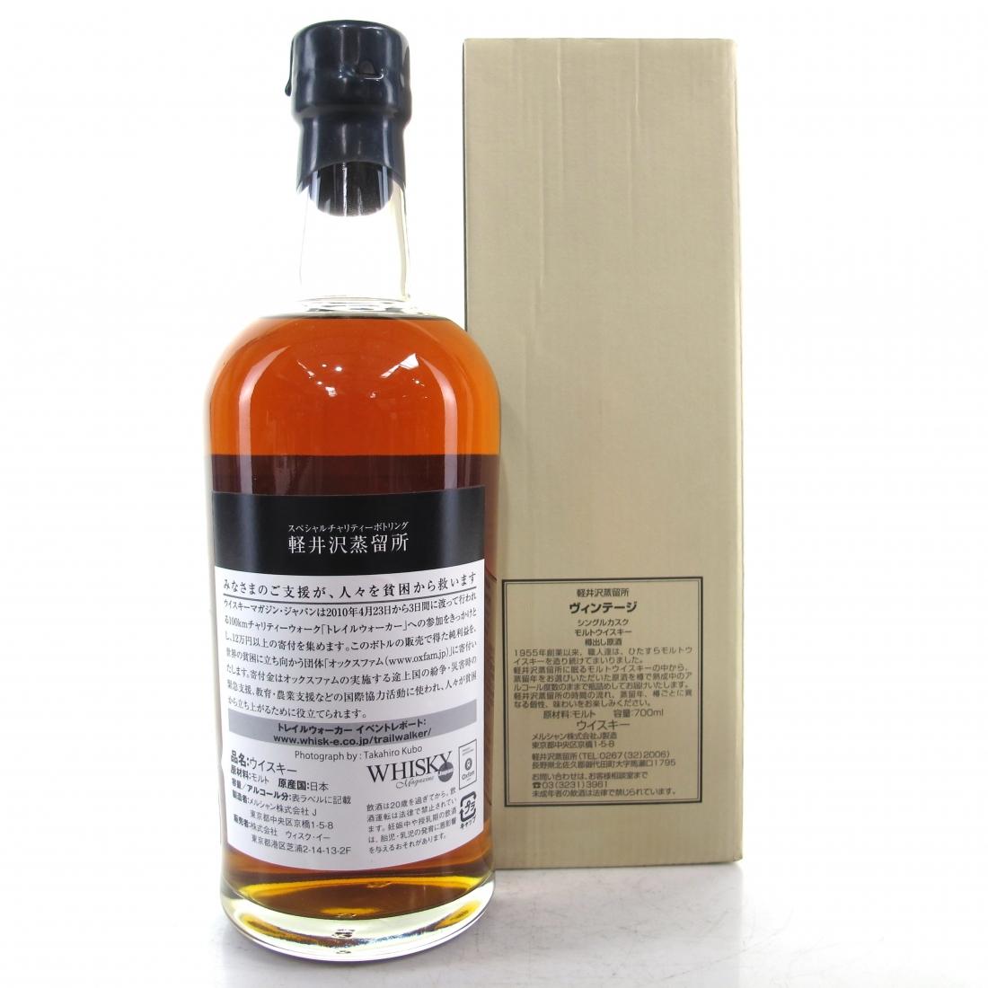 Karuizawa 1991 Single Cask 19 Year Old #3206 / Spirit Safe Whisky Magazine For Oxfam
