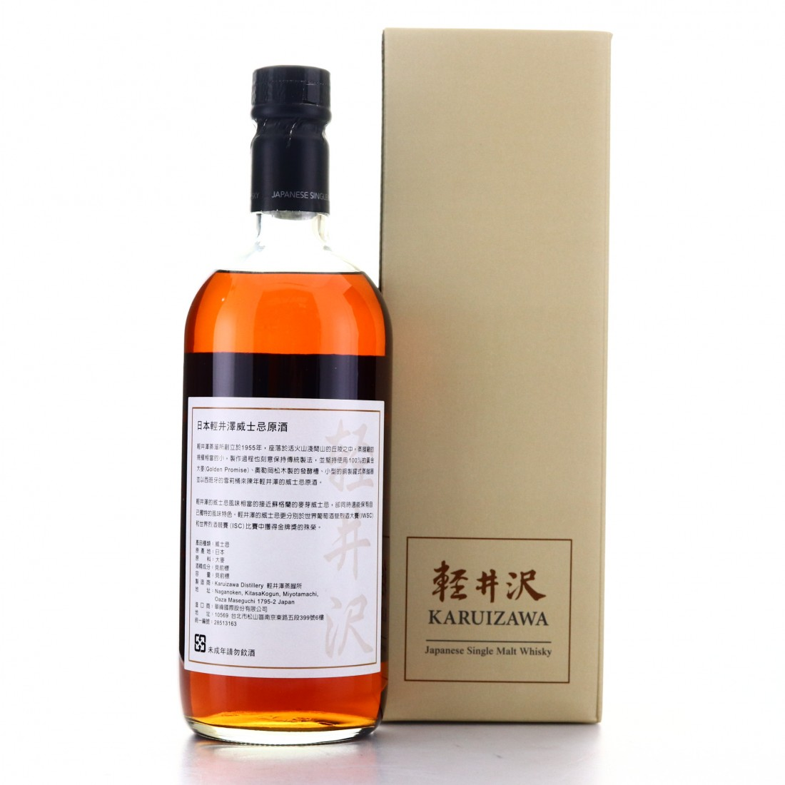 Karuizawa Cask Strength 2nd Release