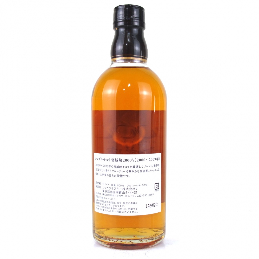 Yoichi 2000's Cask Strength 50cl