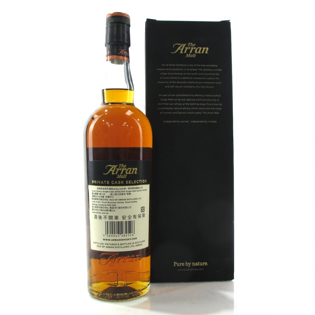 Arran 2002 Single Sherry Cask 14 Year Old / Year of the Rooster