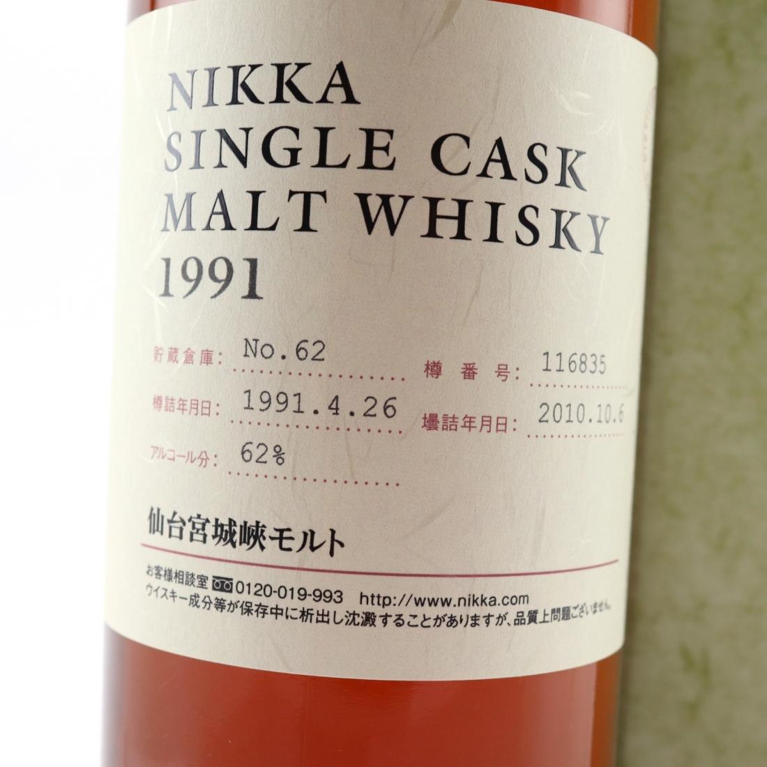 Nikka 1991 Single Cask 19 Year Old #116835