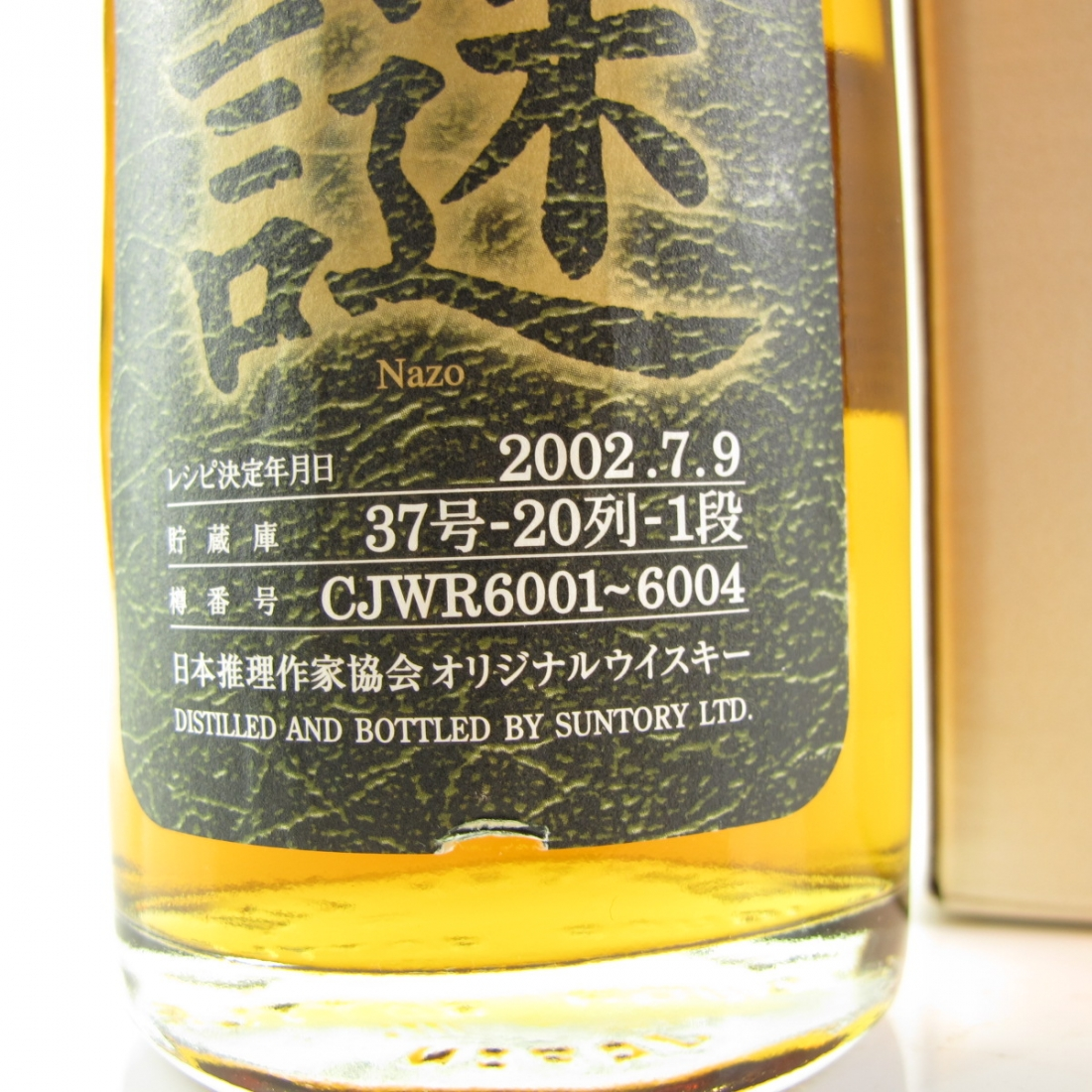 Yamazaki 2002 Special Mysterious Whisky 12 Year Old 60cl