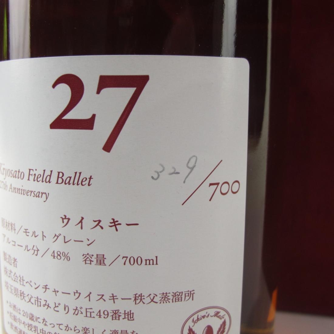 Ichiro's Malt & Grain Kiyosato Field Ballet 27th Anniversary Hanyu / Kawasaki