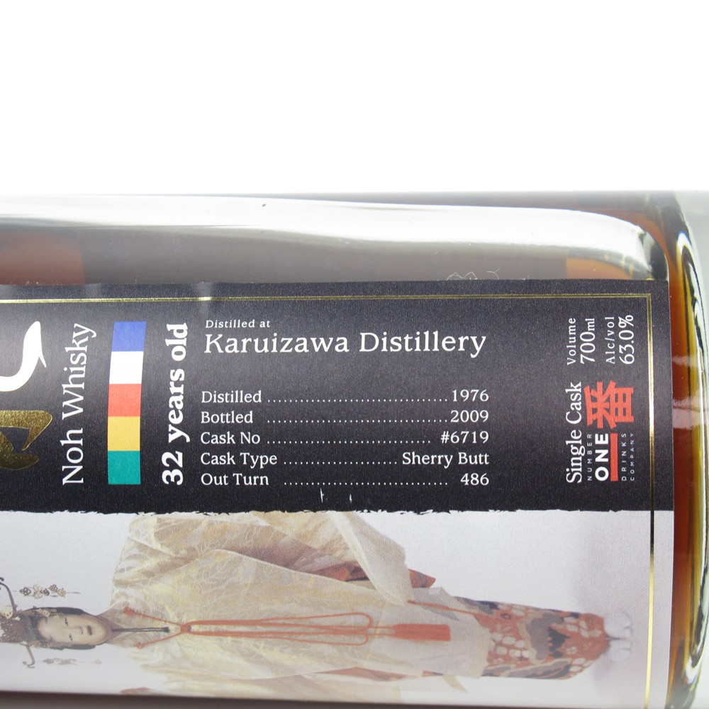 Karuizawa 1976 Noh Single Cask 32 Year Old #6719 / Kamiasobi - Haoromo Exclusive