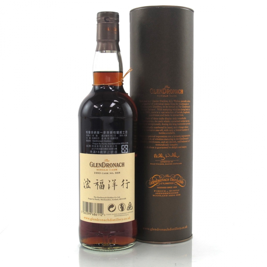 Glendronach 1993 Single Cask 24 Year Old #668 / Hong Fu Exclusive