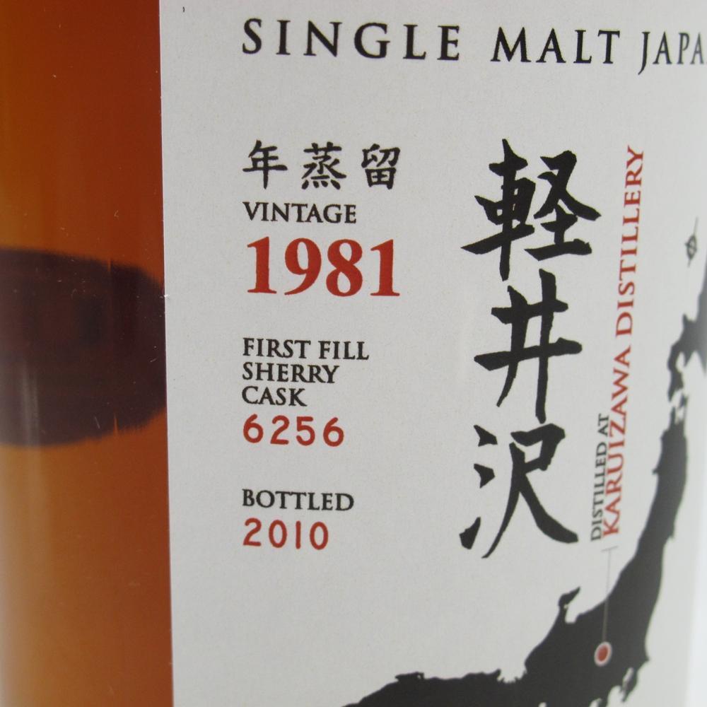 Karuizawa 1981 Single Cask #6256 / TWE Geisha Label 2010