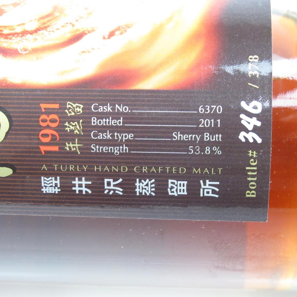 Karuizawa 1981 Single Cask #6370 / Fire Dragon