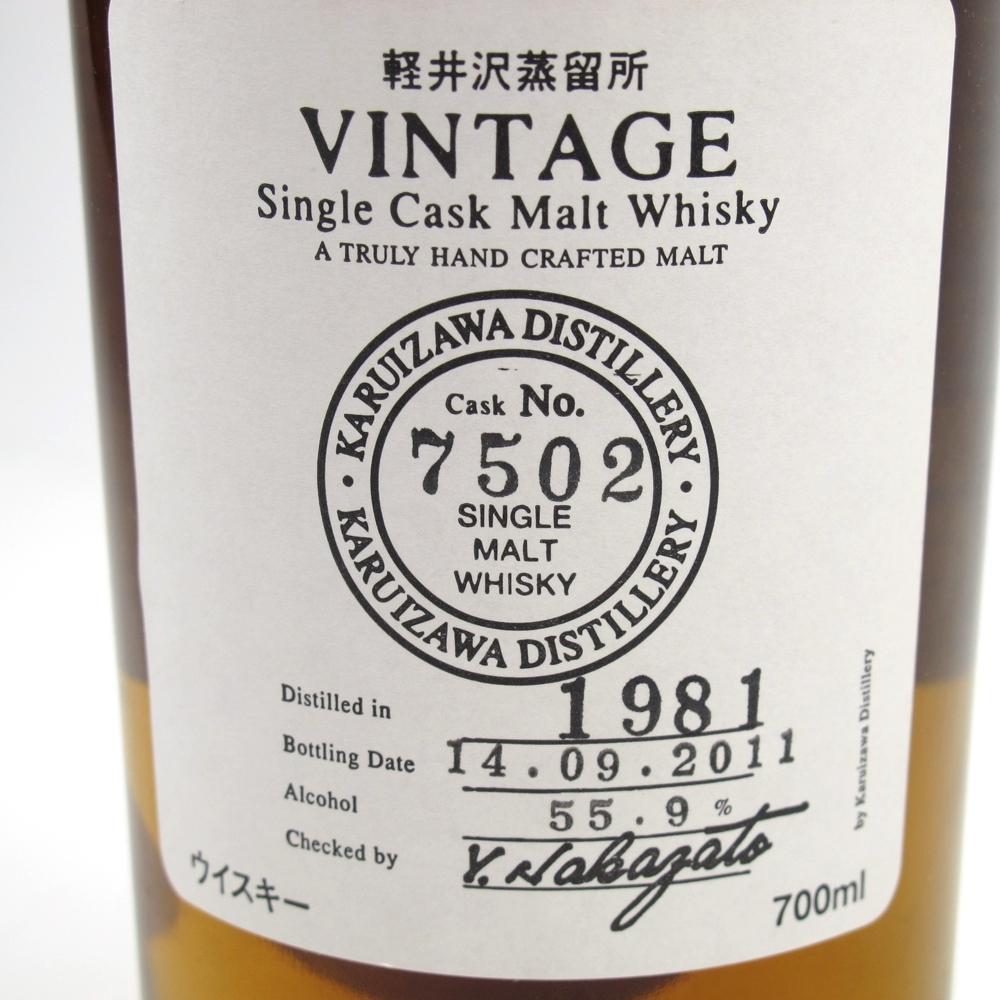 Karuizawa 1981 Single Cask #7502