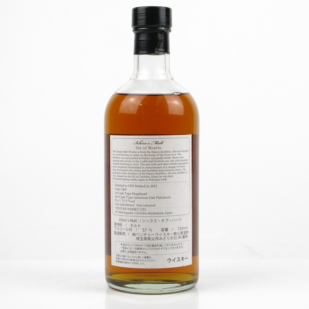 Hanyu 1991 Six of Hearts Single Cask #405