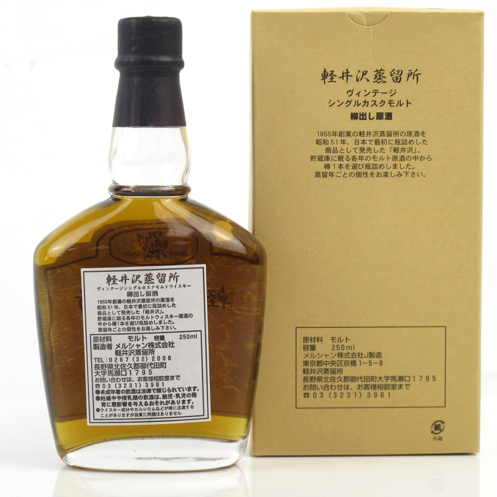 Karuizawa 1986 Single Cask 22 Year Old #6206 / Distillery Exclusive 25cl