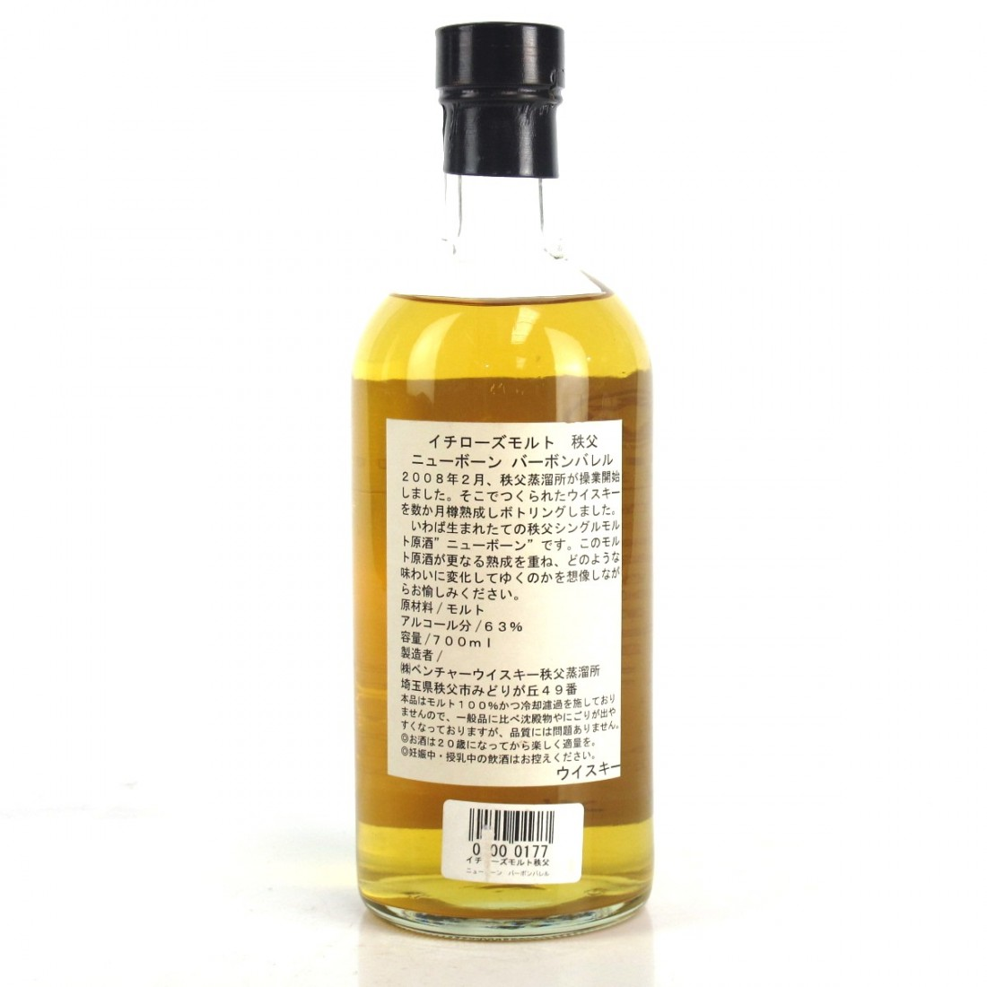 Chichibu 2008 Ichiro's Malt Single Cask #80 / Newborn Bourbon Barrel