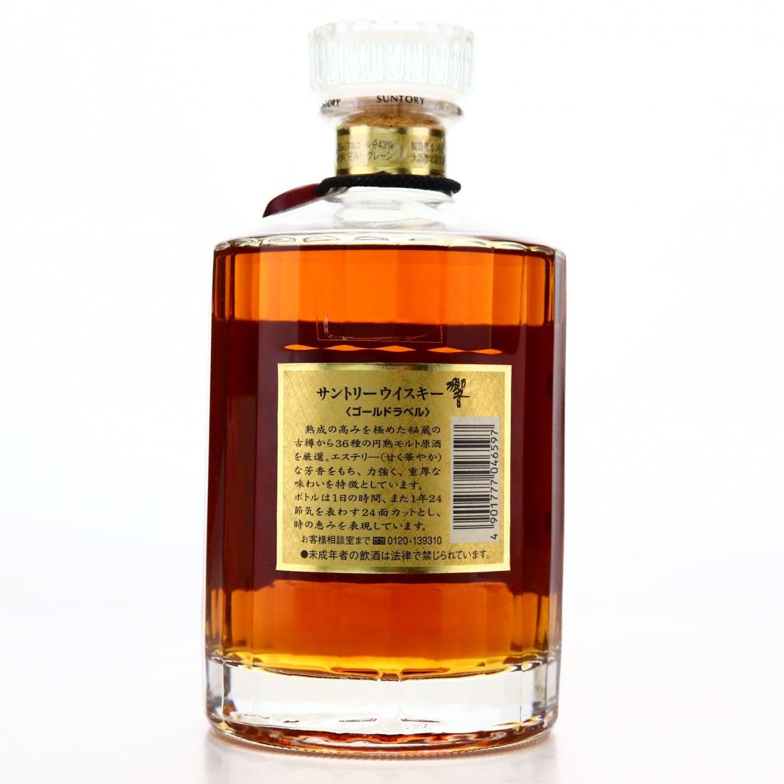 Hibiki Suntory Whisky