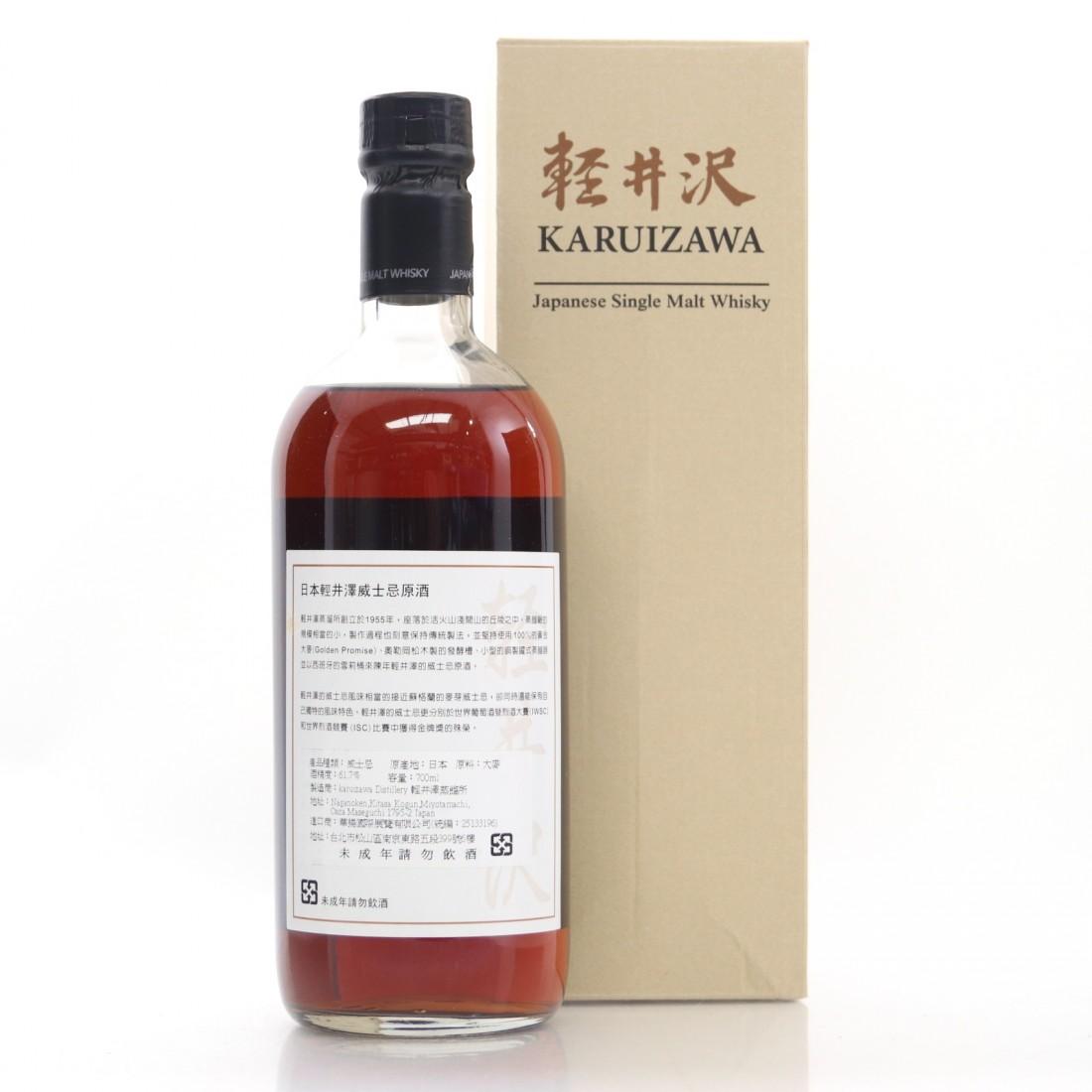 Karuizawa Cask Strength 3rd Release