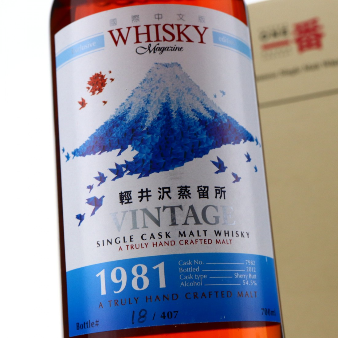 Karuizawa 1981 Single Cask #7982 / Whisky Magazine Japan Edition