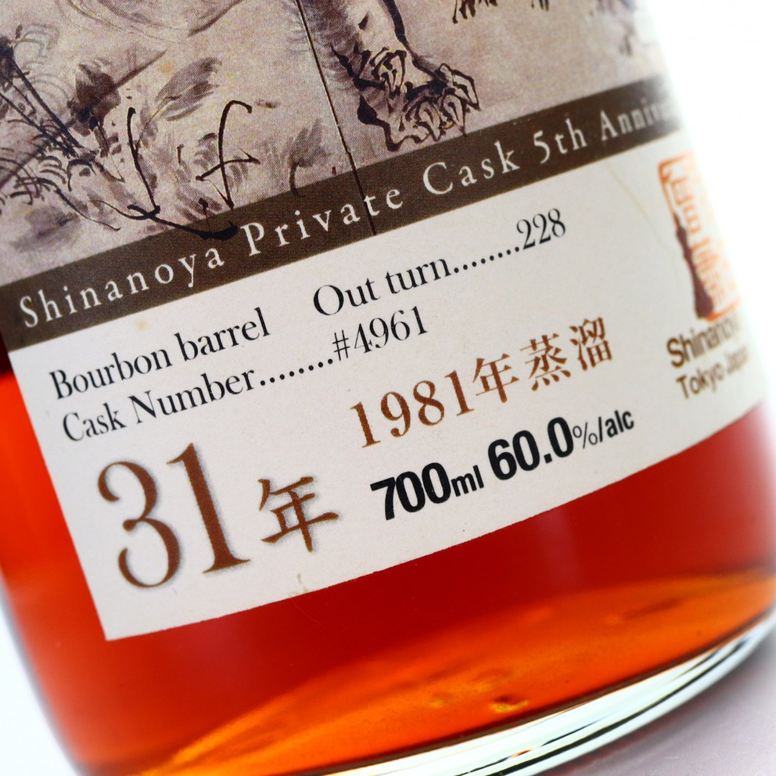 Karuizawa 1981 31 Year Old #4961 & 1995 16 Year Old #5006 2 x 70cl / ShinanoyaPrivate Cask5th Anniversary